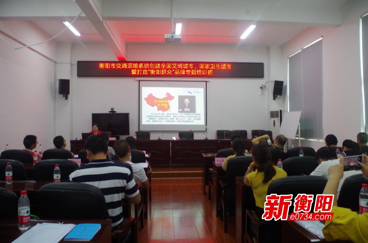 """衡陽市交通運輸系統組織召開""""三創""""工作培訓會"""
