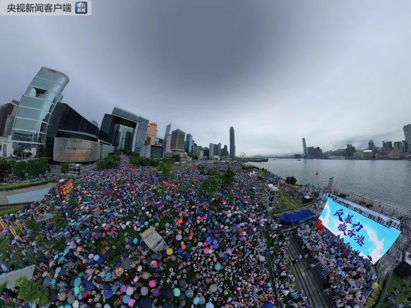 """冒雨護港!香港社會各界舉行""""反暴力、救香港""""大集會"""