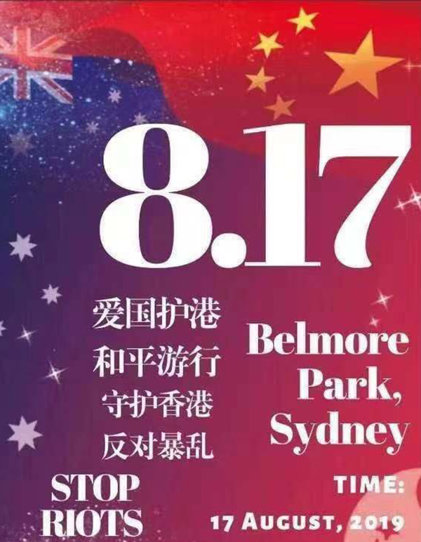 """悉尼""""愛國護港""""和平游行,華人涌上街頭表達中國心"""