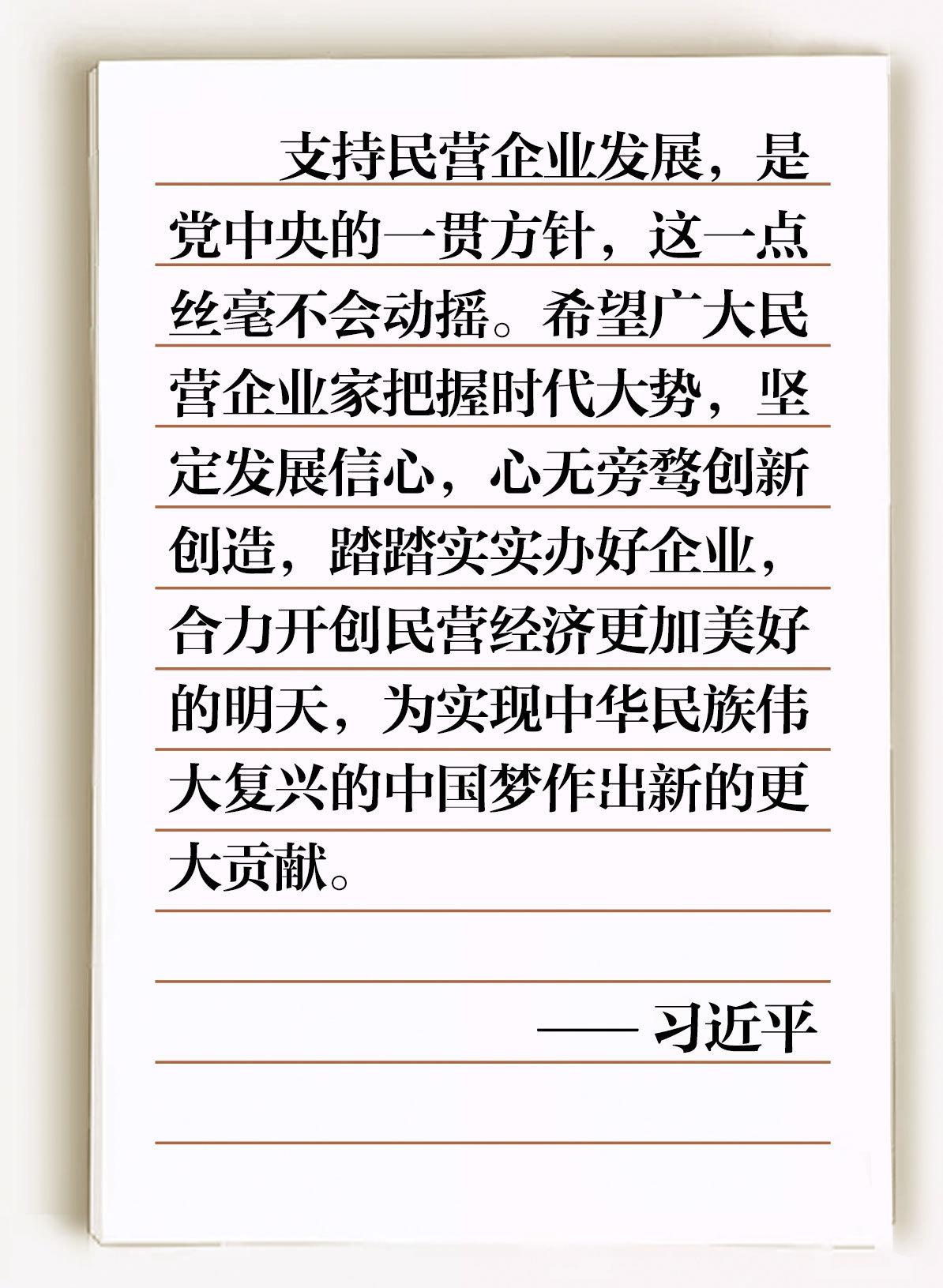 总书记的这封回信,讲到了办好企业的根子上