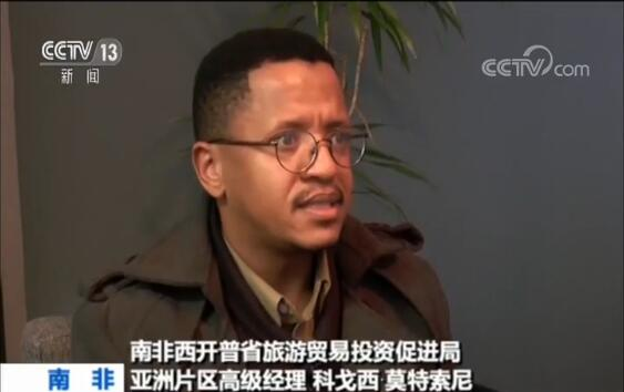 南非贸易官员:中国经济模式符合世界发展趋势