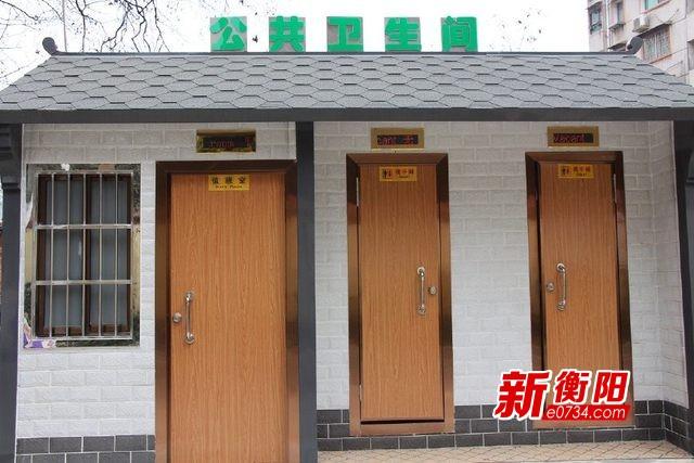 落實廁所革命 衡陽城區已完成185座旱廁改建