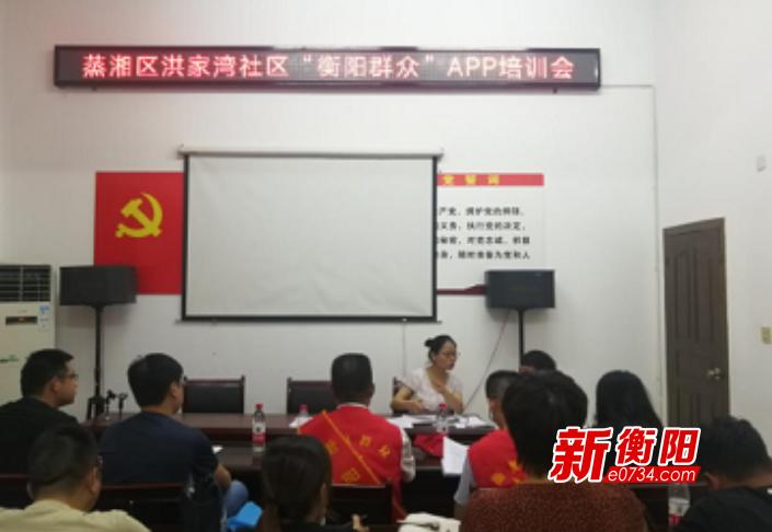 """蒸湘区洪家湾社区举办""""衡阳群众""""APP操作培训会"""
