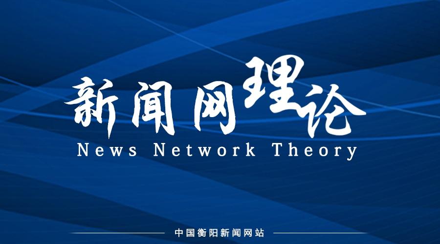 习近平新时代中国特色社会主义思想学习纲要(21)