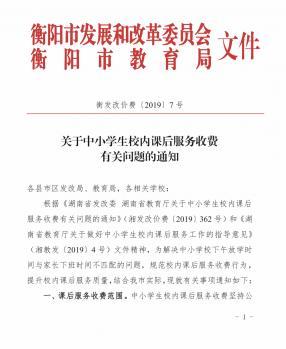 今年秋季执行!衡阳市规范中小学生校内课后服务收费