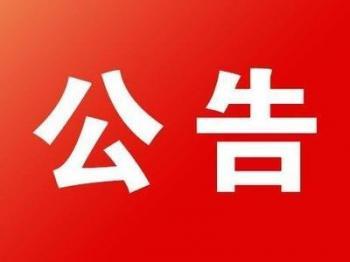 湖南发布关于进一步完善民办学历教育收费管理的通知