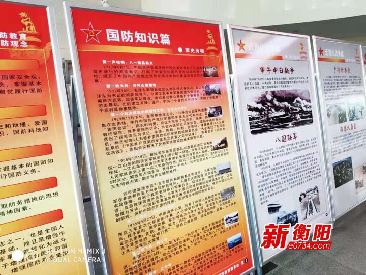 蒸湘区开展国防教育巡回展  提高全民国防意识