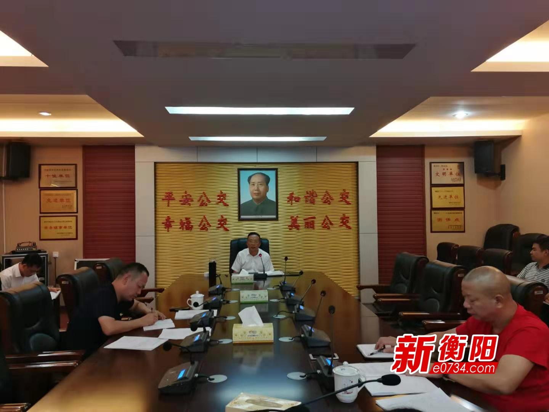 打赢创卫攻坚战:衡阳公交集团部署工作迎创卫国检