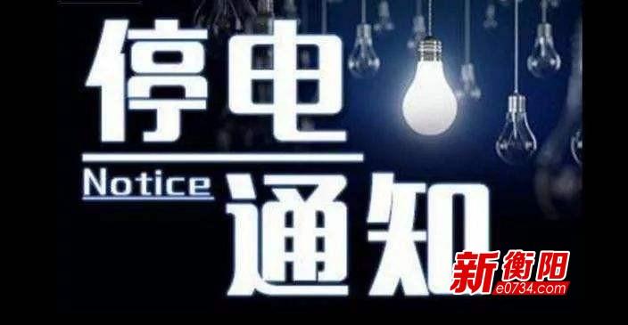 停電通知:8月28、29日衡陽部分地方將停電檢修