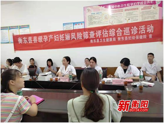 加强孕产妇管理 衡东妇幼保健院开展免费风险筛查