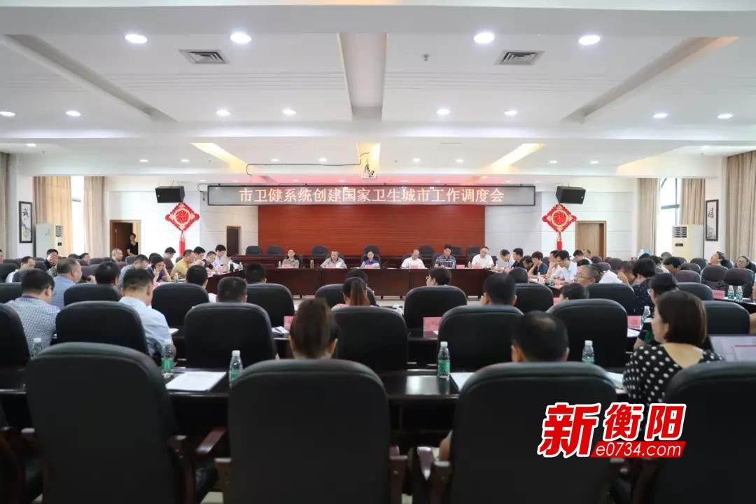 衡阳市卫健委召开创建国家卫生城市工作调度会