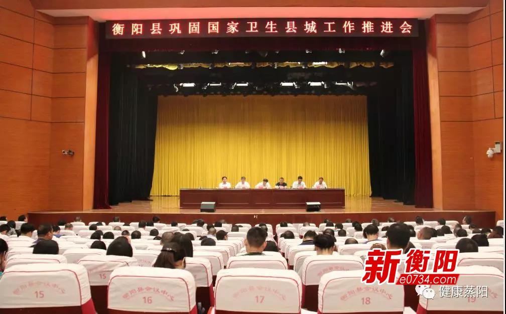 衡阳县全县动员全力做好巩固国家卫生县城工作