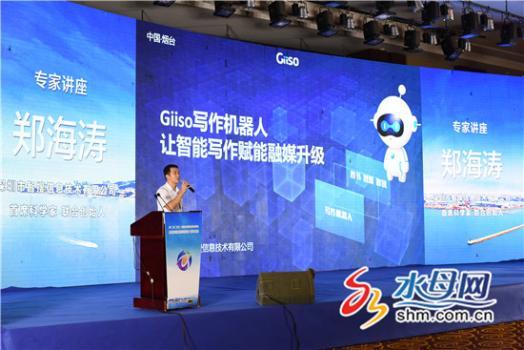 清华大学教授郑海涛:Giiso写作机器人 让智能写作赋能融媒升级