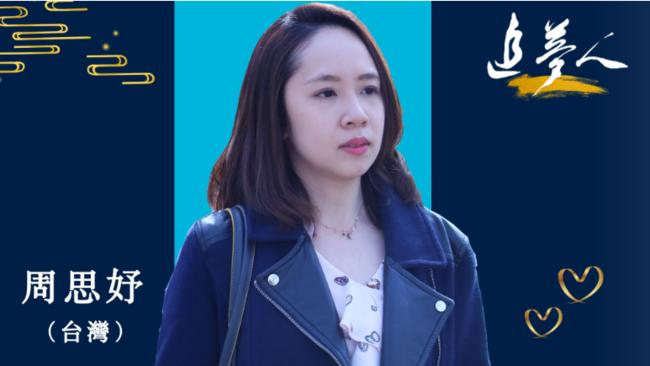 追梦人 | 感动!台湾美女记者北大毕业留京,用大数据助两岸老兵寻亲