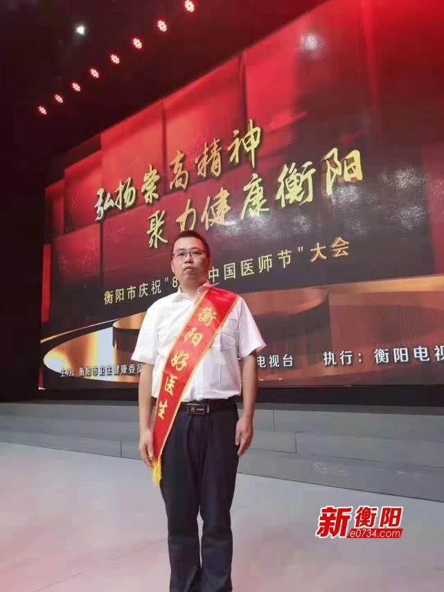 """衡陽好醫生:深受群眾喜愛稱贊的""""好醫生""""廖輝文"""
