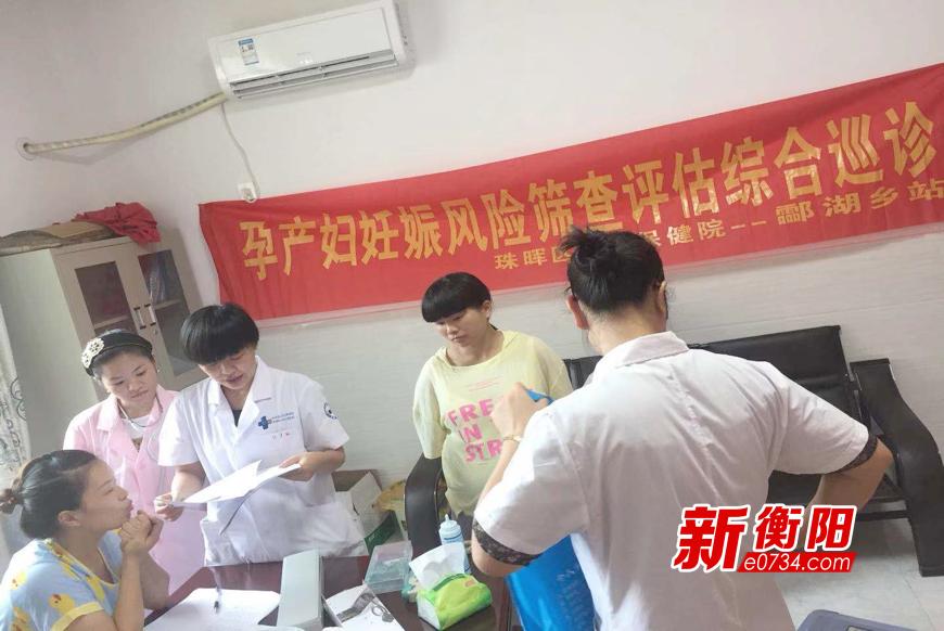 珠晖区:妇幼保健院开展孕产妇妊娠风险筛查评估综合巡诊