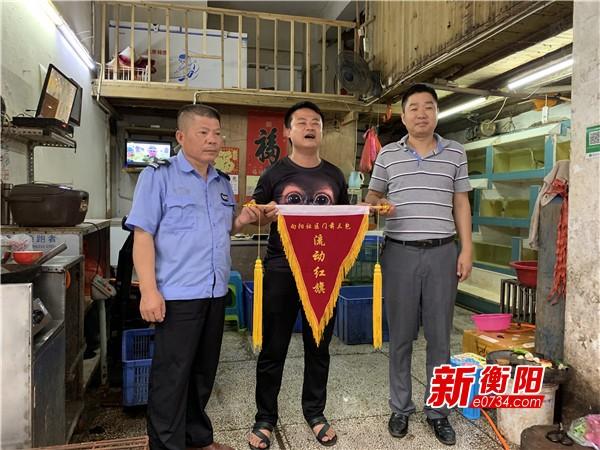 向阳社区颁发流动红旗 激励门前三包规范经营户