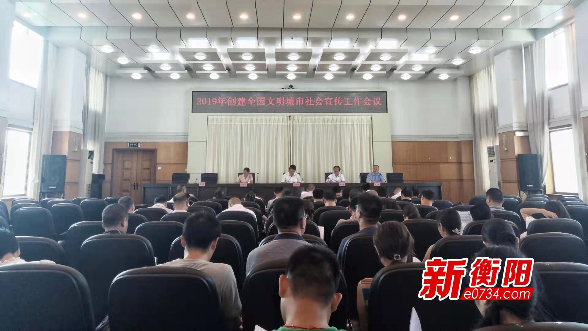 """吹响新一轮号角 衡阳""""创文""""社会宣传工作会议召开"""
