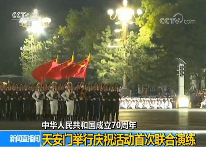 中华人民共和国成立70周年:天安门举行庆祝活动首次联合演练