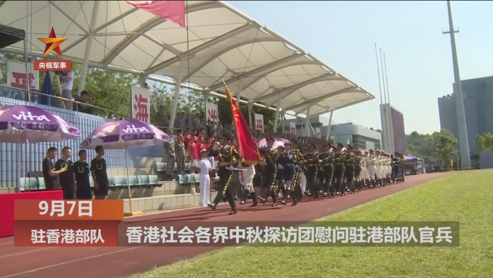 香港中秋探訪團慰問駐港部隊官兵:謝謝你們守衛香港,我們都是一家人!