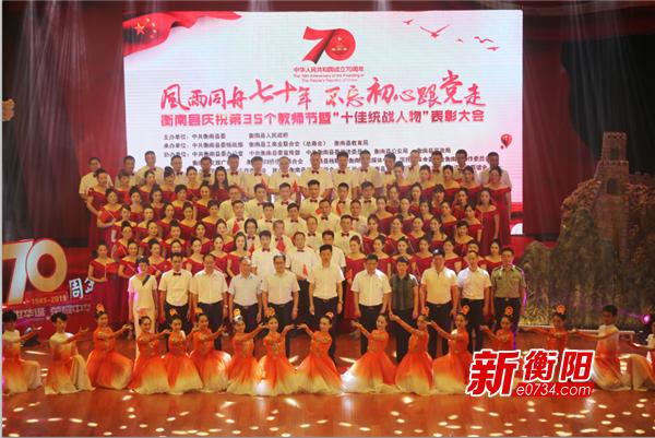 """衡南县庆祝第35个教师节  表彰""""十佳统战人物"""""""