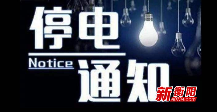 请查收!衡阳9月11日、12日临时检修停电通知