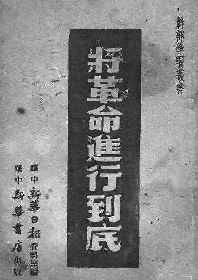 """为建立和建设新中国作出""""大设计"""" ——1949年新年献?#30465;督?#38761;命进行到底》的历史价值"""