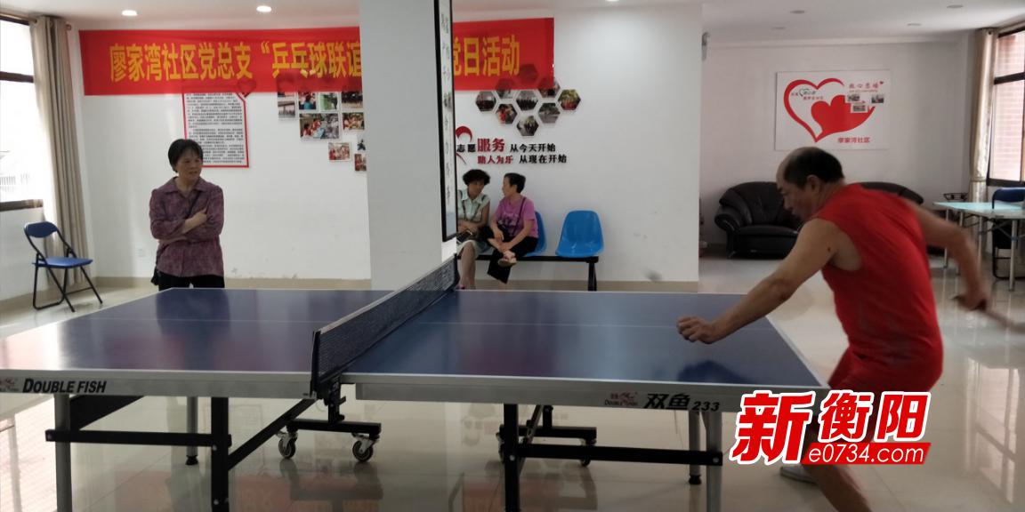 """欢乐的社区友谊歌:廖家湾社区的 """"乒乓球""""赛"""