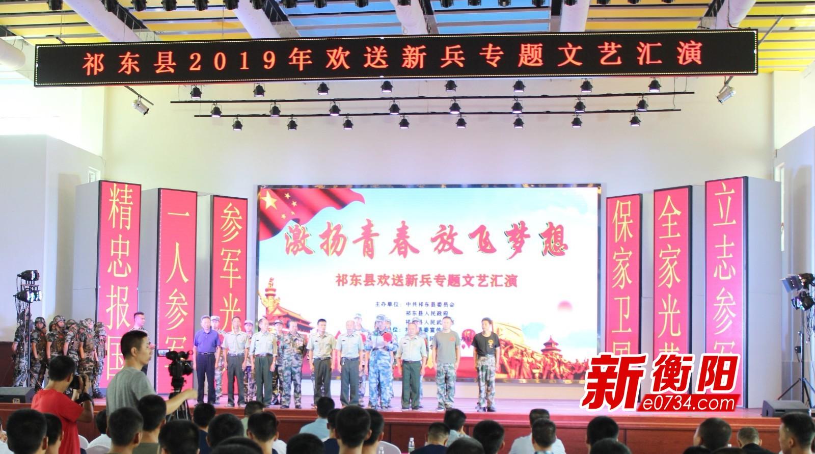 从军报国正当时 祁东县举行欢送新兵专题文艺汇演