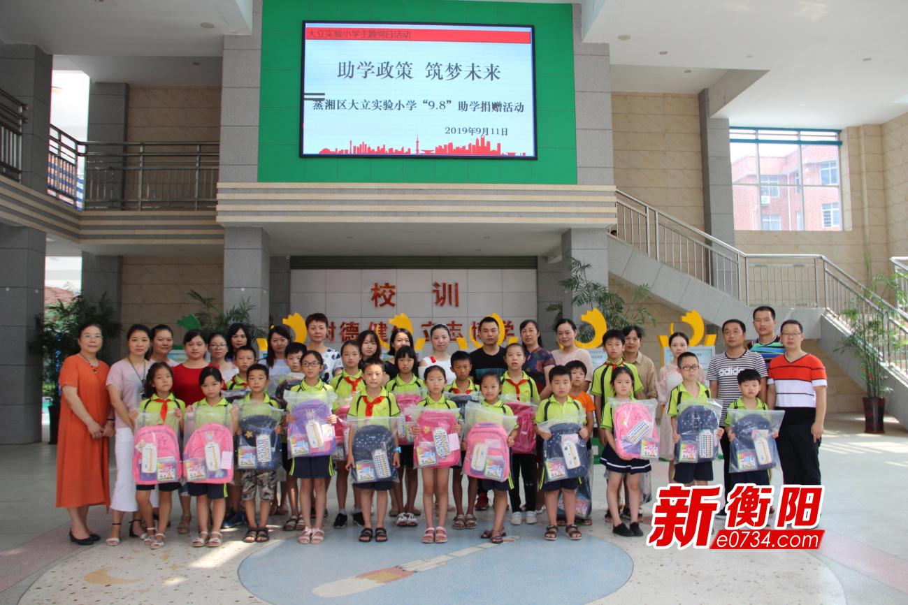 大立实验小学开展助学捐赠 22名特困学生获得捐赠