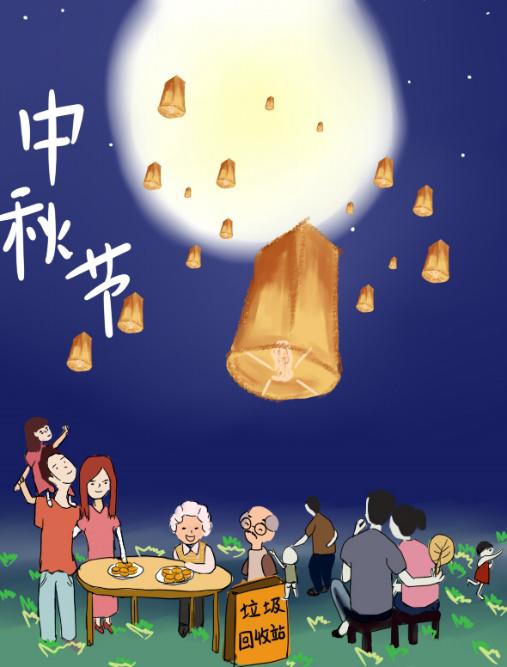 【最是中秋月圆时】团圆夜,家国情