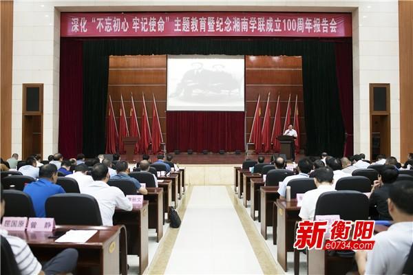 衡阳举行纪念湘南学联成立100周年报告会和学术研讨会