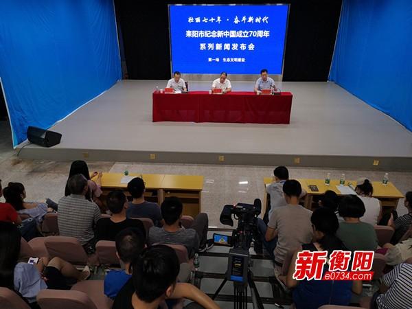 耒阳举行首场纪念新中国成立70周年系列新闻发布会