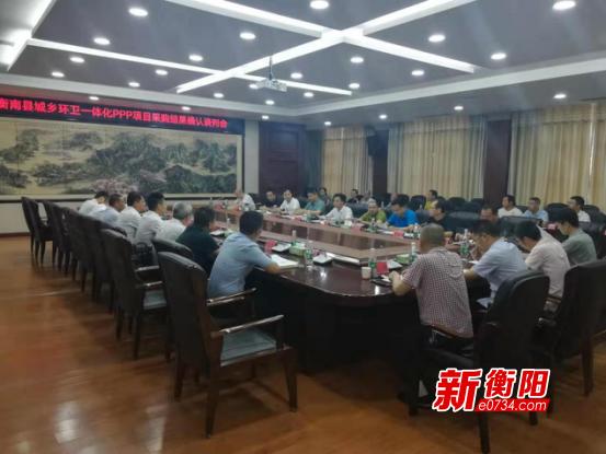 衡南县城乡环卫一体化PPP项目确定预中标人