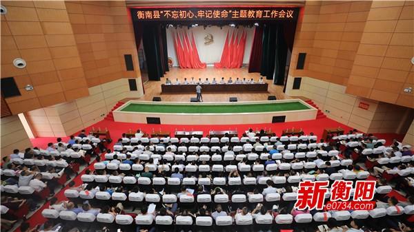 """衡南县动员部署""""不忘初心、牢记使命""""主题教育"""