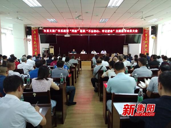 """衡阳文旅广体局部署""""不忘初心、牢记使命""""主题教育"""