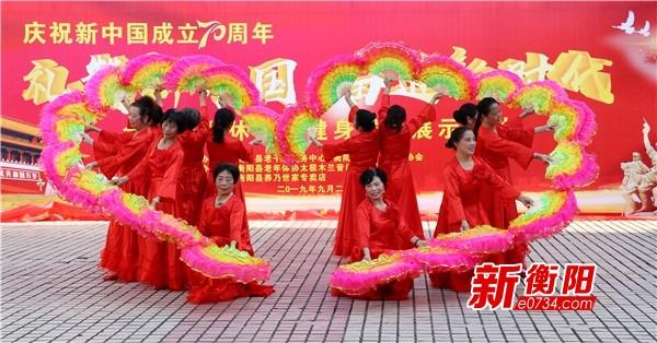 礼赞70年:衡阳县开展离退休老同志健身成果展