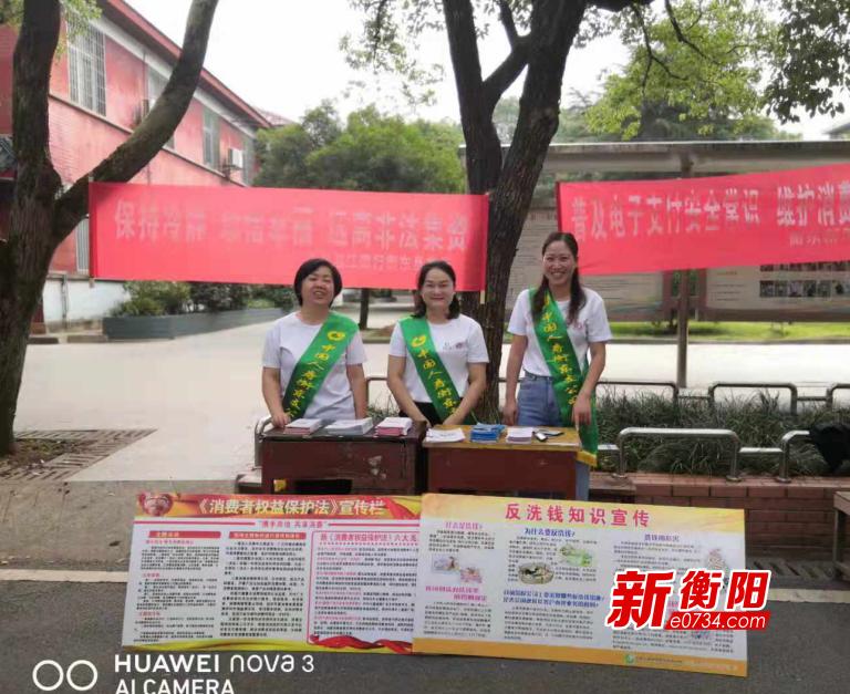 谨防校园金融诈骗:金融知识宣传走进衡东县一中
