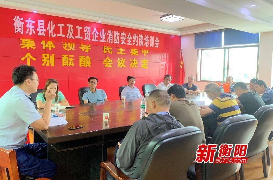 衡东大队召开化工和工贸企业消防安全约谈培训会
