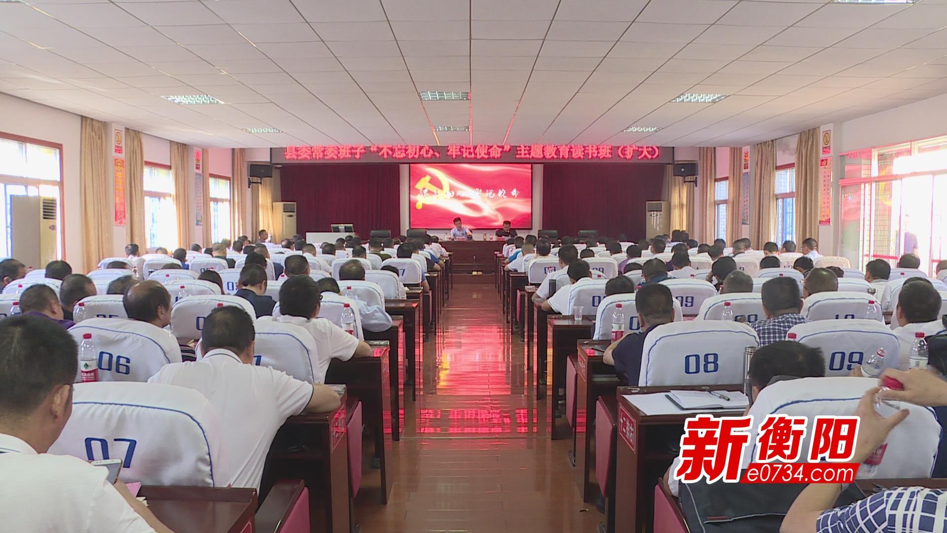 """衡南县""""不忘初心、牢记使命""""主题教育读书班结业"""