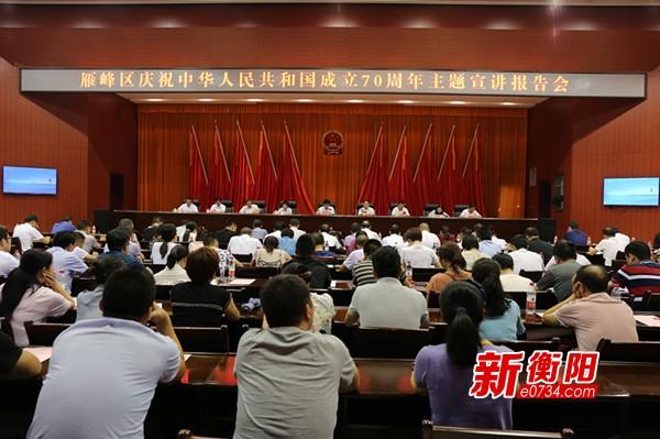 慶祝新中國成立70周年:雁峰區舉行主題宣講報告會