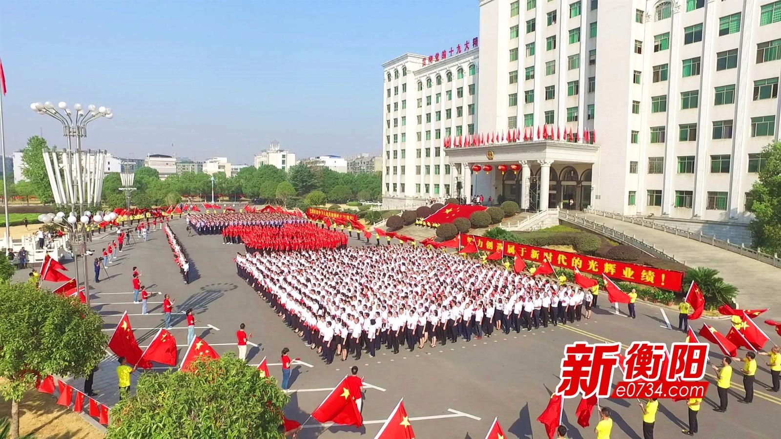 """庆祝新中国成立70周年:衡南""""同升国旗、同唱国歌"""""""