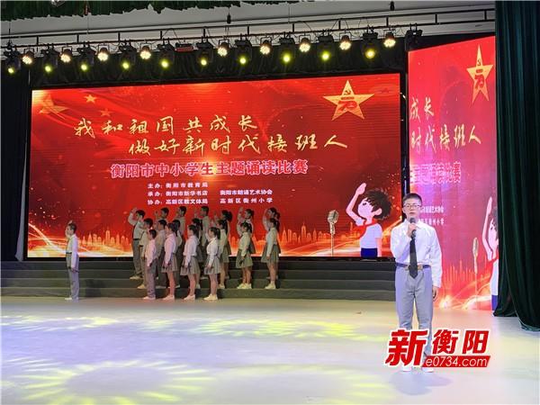 慶祝新中國成立70周年:衡陽舉行中小學生主題誦讀比賽