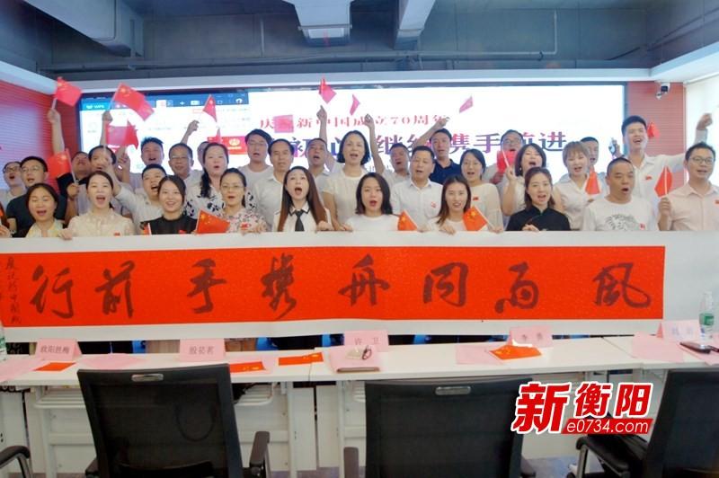 庆祝新中国成立70周年:衡阳新阶层人士深情讲述身边故事