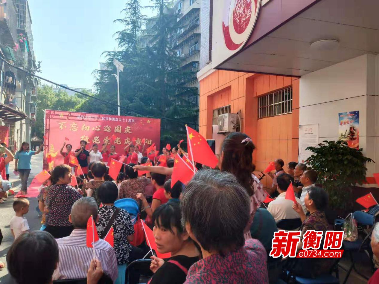 庆祝新中国成立70周年:蒸湘区街道社区载歌载舞迎国庆