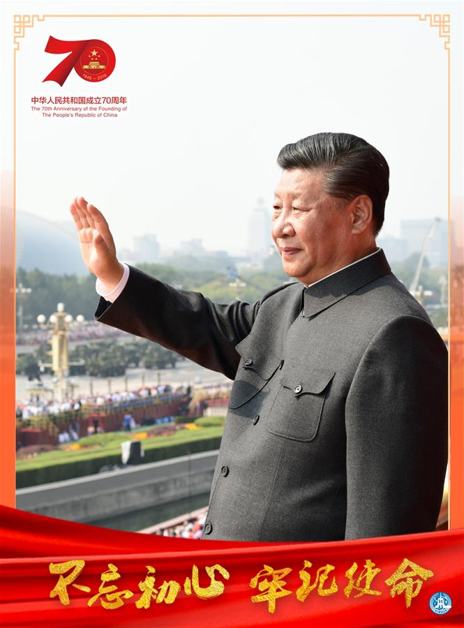 (图表)(3)庆祝中华人民共和国成立70周年大会在京隆重举行