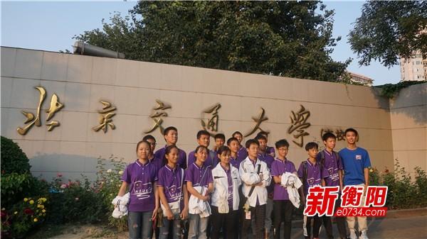正源學校北京勵志行④:追逐夢想,我們電量滿格!