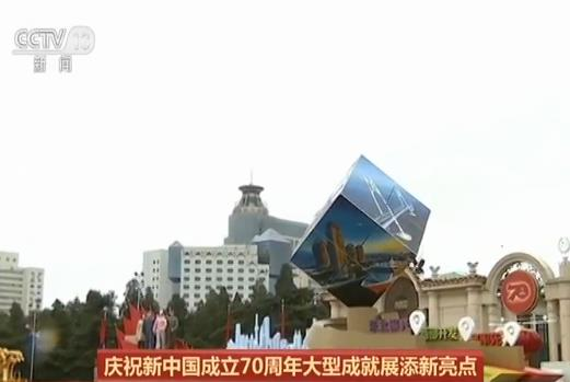 庆祝新中国成立70周年大型成就展添新亮点 七辆国庆主题彩车亮相北京展览馆