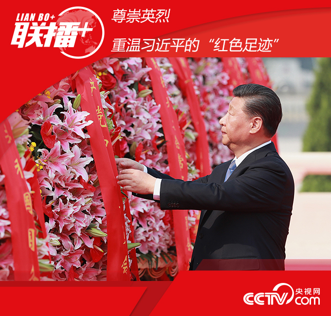 9月30日上午,习近平等党和国家领导人来到北京天安门广场,出席烈士纪念日向人民英雄敬献花篮仪式。