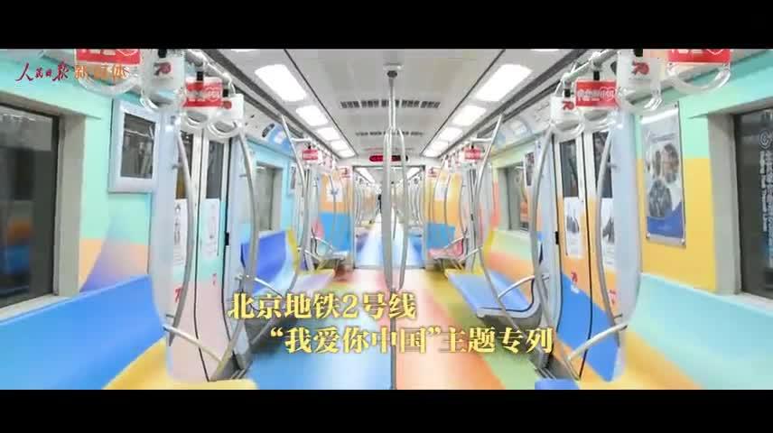 """激动人心!北京地铁2号线,""""我爱你中国""""专列等你来"""